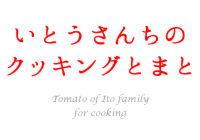 cooking_tomato_title.png